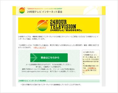 日本テレビ24時間テレビインターネット募金サイト
