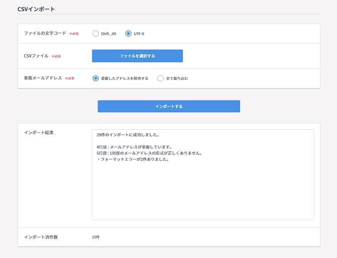 CSVインポート_sp
