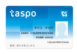 たばこのための成人識別カード「taspo(タスポ)」
