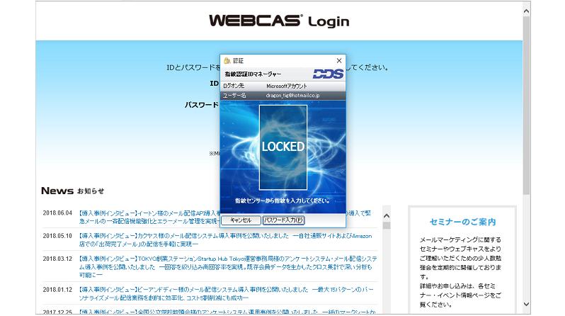 WEBCAS認証強化イメージ