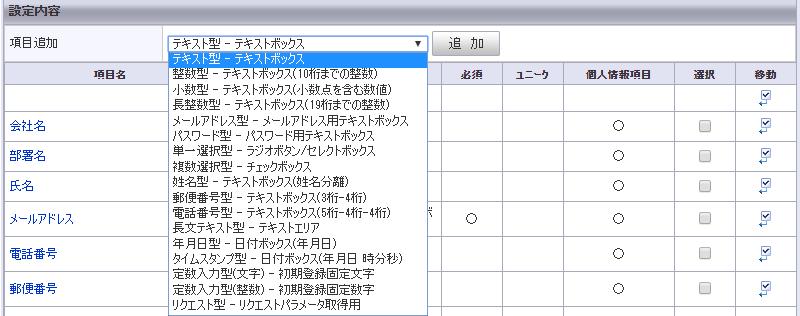 会員データベースの作成