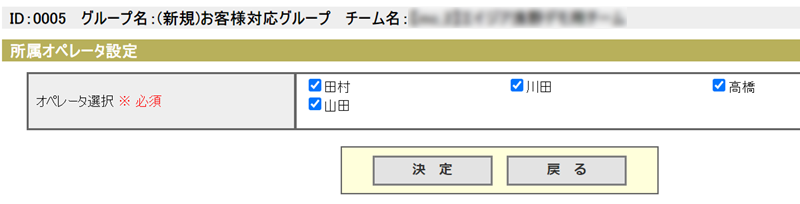 グループ所属オペレータ設定(PC)