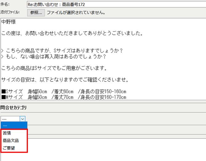 問合せ内容分類(2) W670