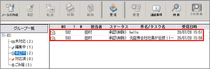 メール一括対応(2) W800