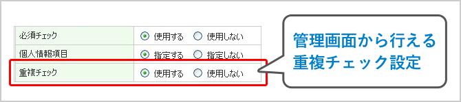 管理画面から行える重複チェック設定