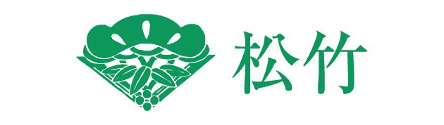 松竹株式会社様