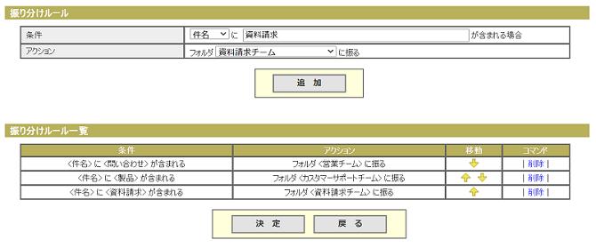 メール自動振り分け(SP)