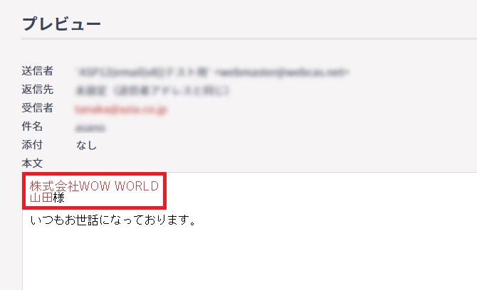 差し込み機能_after