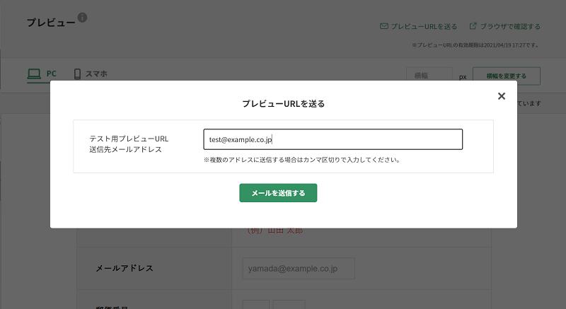 作成したWebフォームの確認用メールを関係者に送付できる