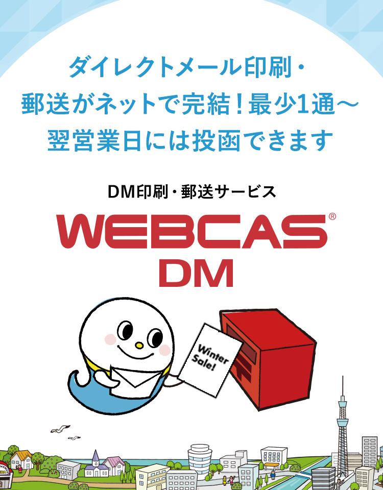 ダイレクトメール印刷・郵送がネットで完結!最小1通〜翌営業日には投函できます。