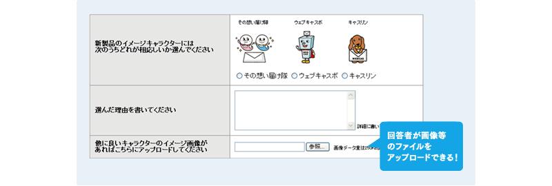 回答者が画像等のファイルをアップロードできる!