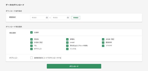 CSVダウンロード画面イメージ