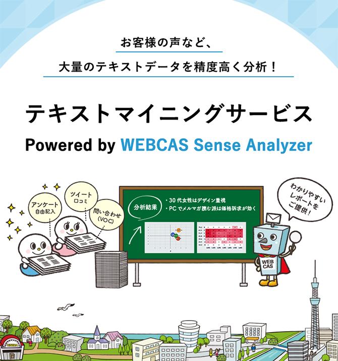 テキストマイニングサービス Powered by WEBCAS Sense Analyzer