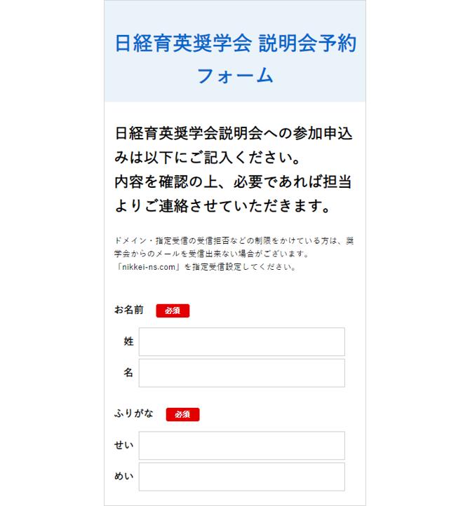 WEBCASで作成している、新聞奨学生制度に関する問い合わせフォーム。スマホでアクセスすると、スマホ用に最適化されたデザインが表示される。