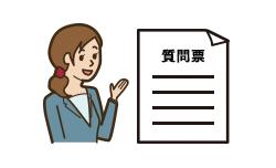アンケート制作代行_設問作成