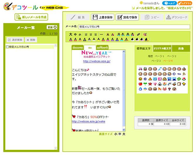 デコツール for WEBCAS インターフェース