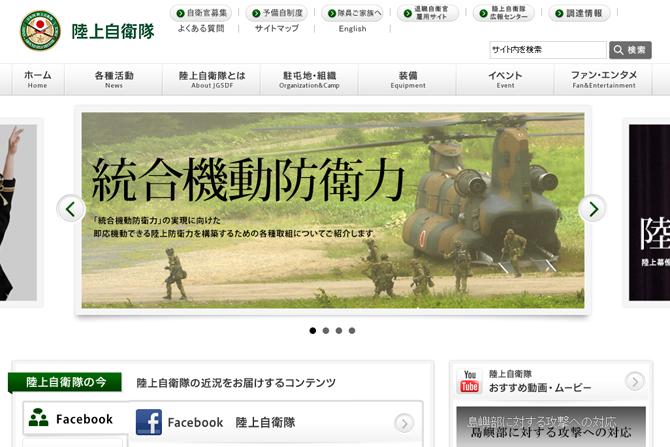 陸上自衛隊公式サイト