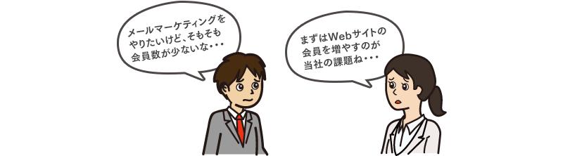メールマーケティングをやりたいけれど、そもそもメールを配信できるWebサイトの会員が少ない