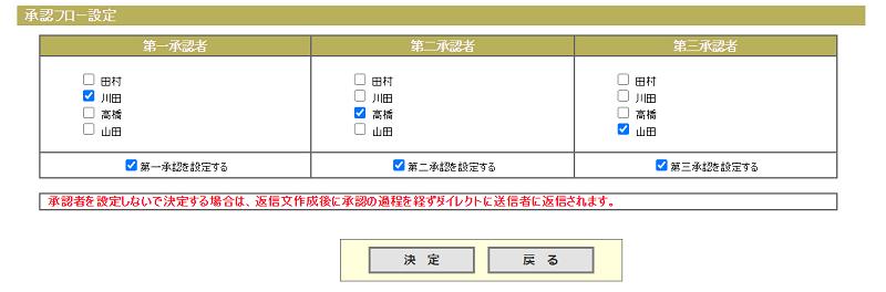 承認機能 W800
