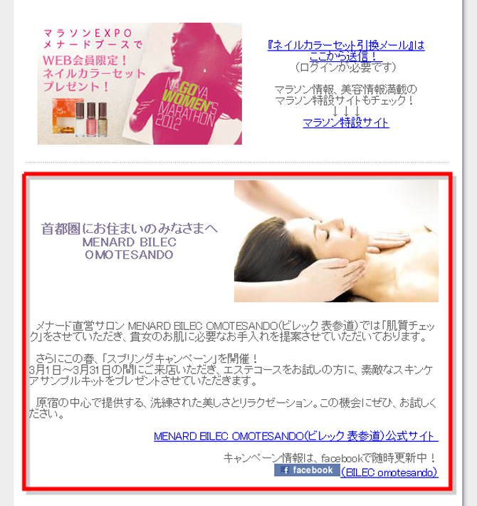 日本メナード化粧品株式会社様