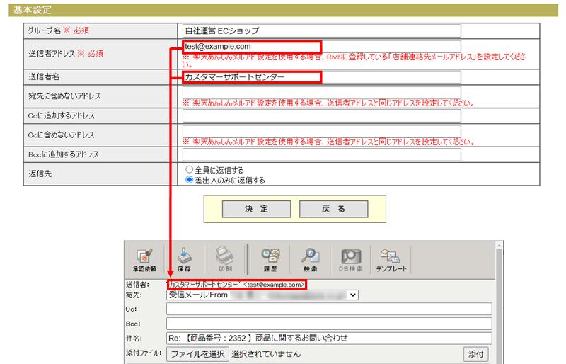 送信元メールアドレス設定_pc