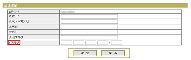IP制御 (SP)