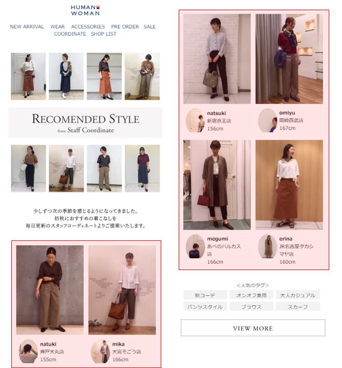 TSI_スタイリングレコメンド