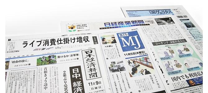 日経新聞など4紙を販売