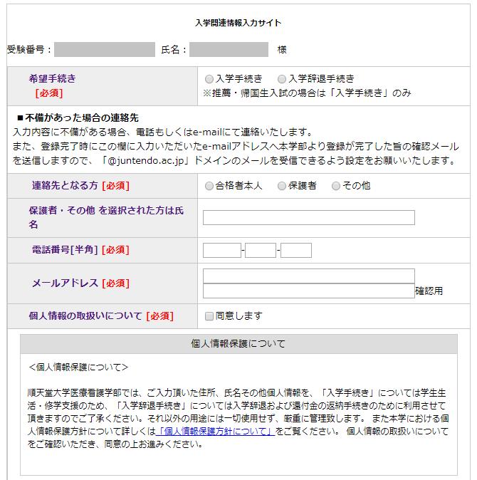 WEBCASで作成した入学関連情報の登録フォーム(PC用)。スマホからアクセスすると、スマホ用に最適化されたデザインが表示される。