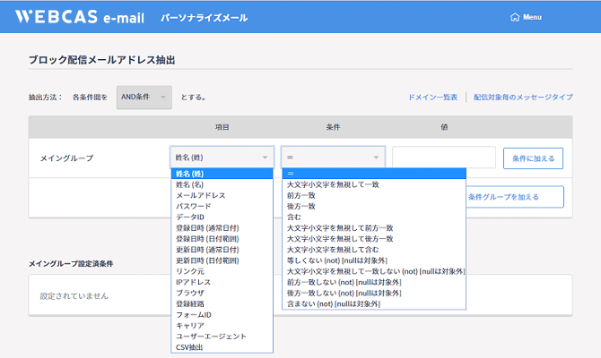 メール配信システムWEBCAS e-mailの管理画面