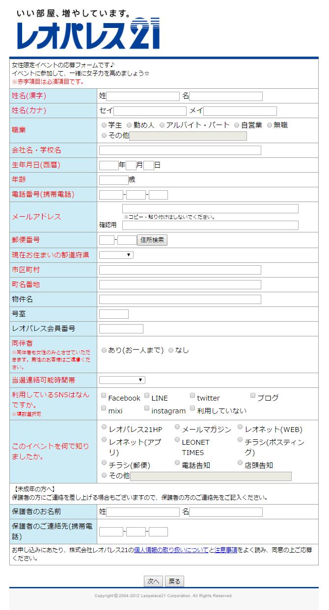 WEBCASで作成しているイベント申込フォーム