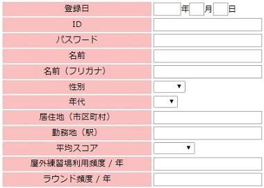 WEBCASで作成した顧客情報登録フォーム(一部)。店舗スタッフがその都度入力している。