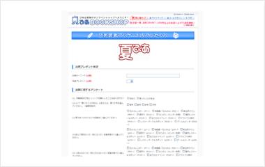 WEBCASで作成・運用している読者アンケートページ(PC用)