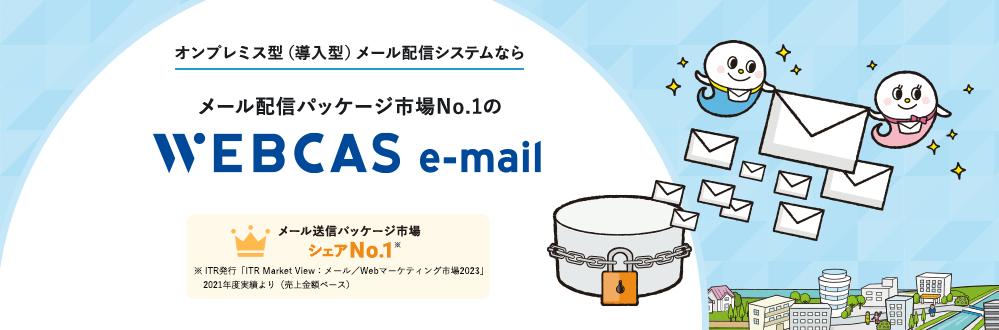 オンプレミス版メール配信WEBCAS
