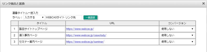 クリックカウントURL一括変換機能_pc