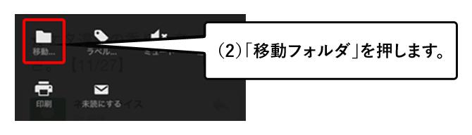 (2)「移動フォルダ」を押します。