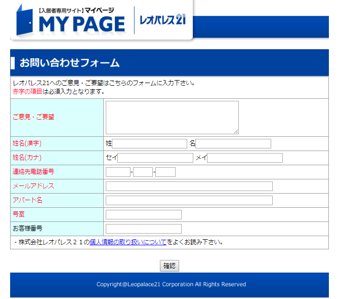 マイページからアクセスできる、入居者専用のお問い合わせフォーム。困っていることやレオパレス21への要望などをいつでも入力できる。