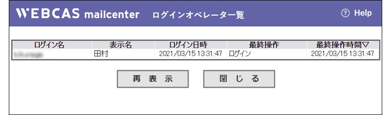 ログイン情報表示_pc