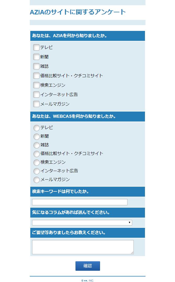 テンプレート_青アンケートSP