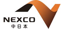 中日本エクシス株式会社(NEXCO中日本)