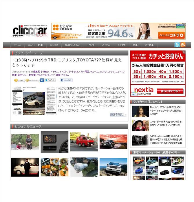 自動車メディア「clicccar」 http://clicccar.com/