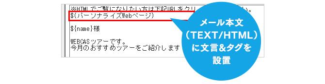1.メール本文に、ユーザーを誘導するための文言を入力&専用タグを貼り付け