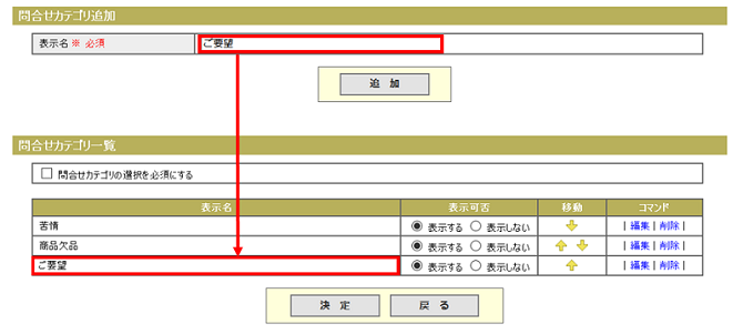 問合せ内容分類(1) W670
