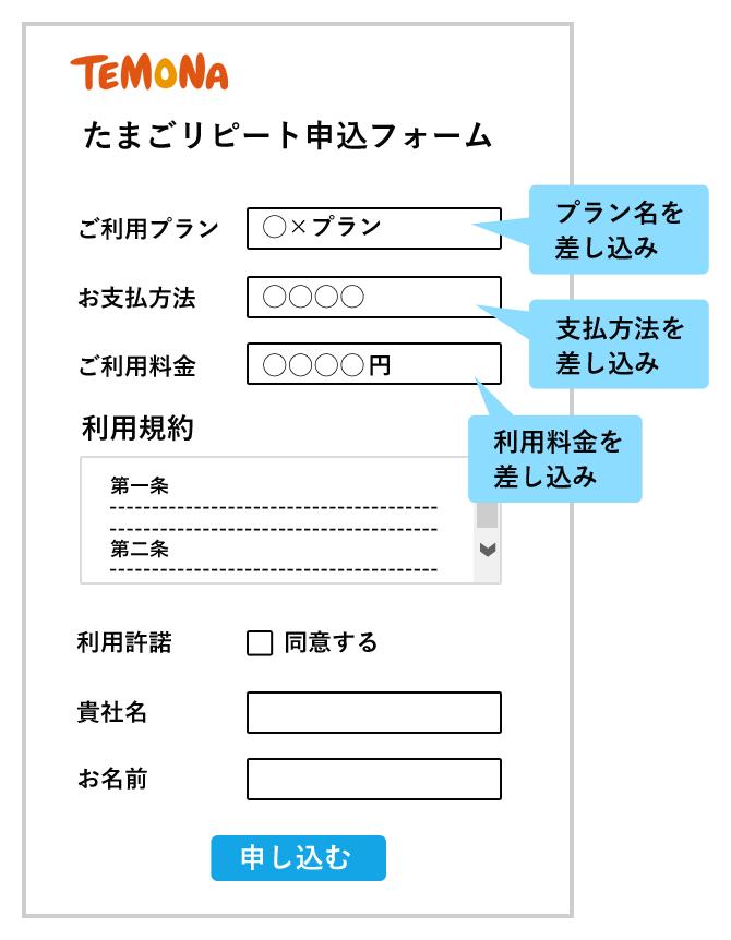 WEBCAS formulatorで作成したアンケート画面の一部