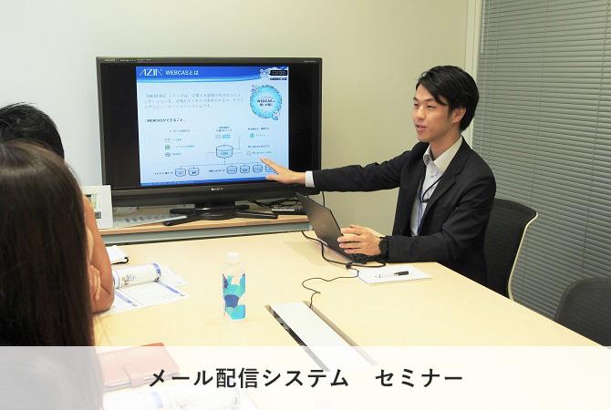 メール配信システムセミナー画像(西尾さん)