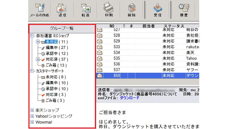 グループ管理機能(PC)
