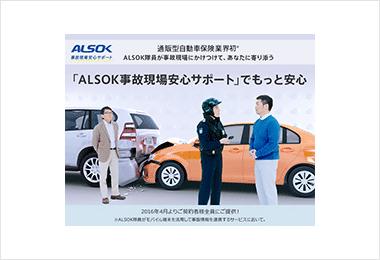 ALSOK事故現場安心サポート