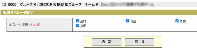 グループ所属オペレータ設定(SP)