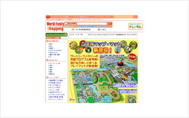 通販サイト「ワールド・ファミリー・ショッピング」