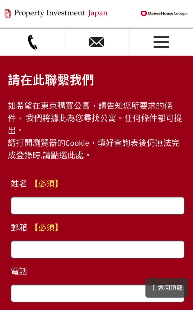 WEBCASを活用して作成した中国語・繁体字版問い合わせフォーム(スマートフォン用)